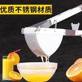水果机不銹鋼榨汁器手動壓薯器壓土豆泥器水果壓汁器臍橙檸檬夾擠原汁全館免運 全館免運