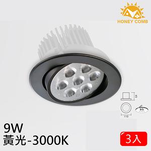 HONEY COMB LED 9W高效能崁燈 黑殼 3入一組TAD0813B 黃光