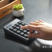 財務小鍵盤數字鍵盤會計計算專業鍵盤筆記本數字鍵盤有線【雙11狂歡購物節】
