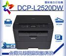 【買碳粉延長保固/彩色掃描/雙面列印】BROTHER DCP-L2520DW雷射多功能複合機~比HL-1110.HL-1210更優