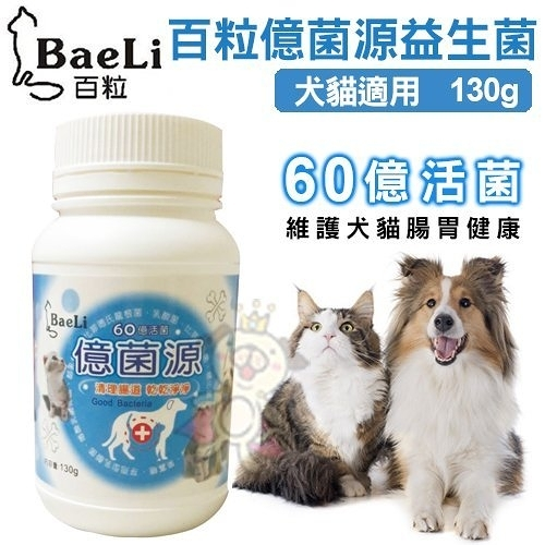『寵喵樂旗艦店』BaeLi百粒-億菌源益生菌 60億活菌維護腸胃健康 130g/罐 犬貓適用