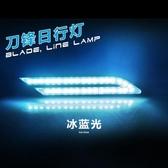 新款汽車led燈條cob日行燈防水導光日間行車燈通用改裝燈 萬客居