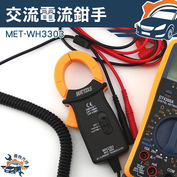 《儀特汽修》MET-WH3303交流電流鉗手 勾表轉換器 啟動電流測量 交流鉤表 大電流600A