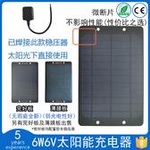 特價單晶斷片太陽能板便攜充電器6W6V戶外旅行防水穩壓器USB5V1A 雙11提前購
