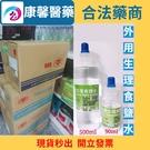 台裕 生理食鹽水 500ml (沖洗用食鹽水) 箱購30瓶賣場 藥師駐店管【XXX013】