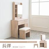 【dayneeds】長澤 橡木紋收納鏡化妝台+收納化妝椅-兩件組
