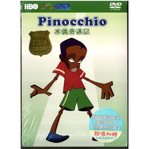 HBO 木偶奇遇記 DVD Pinocchio 幼兒教育英文學習親子  (購潮8)