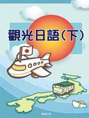 (二手書)觀光日語(下)書 + MP3