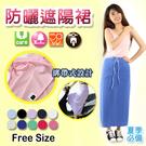 【衣襪酷】抗UV 綁帶式 防曬 遮陽裙 台灣製 榭克絲