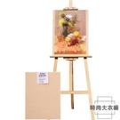 畫板畫架套裝繪畫寫生素描支架實木畫架1.45米【時尚大衣櫥】