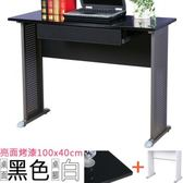 Homelike 格雷100x40工作桌 亮面烤漆(附抽屜) 黑桌面/白腳