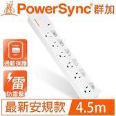 PowerSync群加 6開6插防雷擊延長線4.5M TPS366GN9045