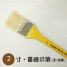 【我愛中華筆莊】書繪排筆2寸 (毛寬4.8cm) - 台灣品牌