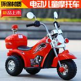 兒童哈雷電動摩托車三輪車1-2-3-5歲小寶寶女嬰幼女孩男孩男充電 【快速出貨】