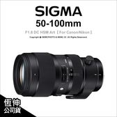 SIGMA 50-100mm F1.8 DC HSM Art For Canon Nikon 大光圈  ★24期0利率★ 薪創