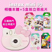 拍立得 Fujifilm instax mini HELLO KITTY 拍立得相機套餐 平輸 保固一年【贈五盒底片】內含限量kitty底片