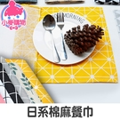✿現貨 快速出貨✿【小麥購物】日系棉麻餐巾【G053】清新 簡約 棉麻餐巾 桌巾 桌墊 隔熱墊