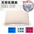 【BELLE VIE】100%天然蜂巢式乳膠枕 (贈法蘭絨枕套)