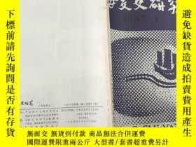 二手書博民逛書店《海交史研究》1987年第1期罕見總第11期(半年刊)Y169906