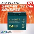 【久大電池】 神戶電池 CSB電池 EVX12170 品質壽命超越 NP18-12 PE12V18 WP20-12