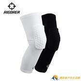 籃球蜂窩防撞護膝套男專業半月板加長防護腿運動護具膝蓋裝備【勇敢者】