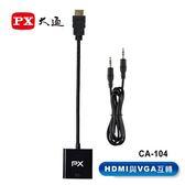 PX大通 CA-104 HDMI轉VGA影音轉接器
