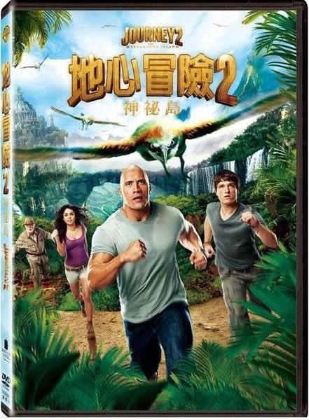 地心冒險 2 神祕島 DVD  (購潮8)