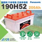 【久大電池】 國際牌 Panasonic 汽車電瓶190H52 N200 210H52 性能與壽命超越國產兩大品牌