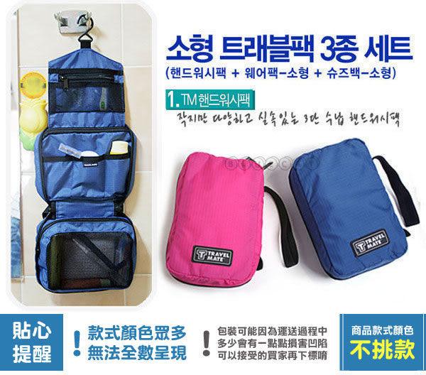 【BlueCat】韓國黑大Travel羅馬假期旅行掛式盥洗沐浴收納包