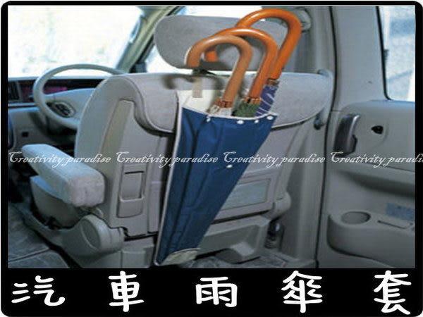 【3本入雨傘套】日本汽車用防水雨傘架 車內椅背雨傘袋 可收納3把長短傘皆適用