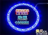 【洪氏雜貨】   234A205    TC-8110 跑馬天使眼10cm 藍光單入   LED 魚眼光圈 飾圈