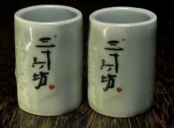 【協貿國際】禮品茶具酒具三十六坊定做酒杯(2入)