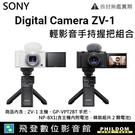 送原廠皮套 SONY Digital Camera DSC-ZV1輕影音手持握把組合 公司貨 ZV-1 DSC ZV1 數位相機 開發票