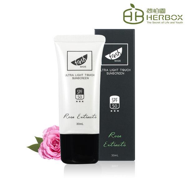 荷柏園Herbox 妝前防曬隔離精華乳30ml