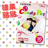 【過期底片】Fujifilm 糖果點點 拍立得底片 Candy Pop 糖果泡泡 彩色點點 富士 instax mini