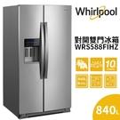 【限時優惠+基本安裝+舊機回收】Whirlpool 惠而浦 WRS588FIHZ 對開門冰箱 840L