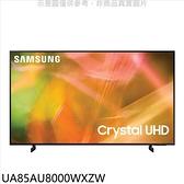 《X折》三星【UA85AU8000WXZW】85吋4K電視[王品牛排餐券10張](含標準安裝)