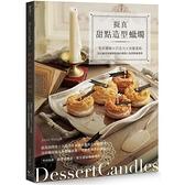 擬真甜點造型蠟燭:泡芙甜塔x巧克力x夾層蛋糕,混玩蠟材與翻模裝飾的網路人氣甜點蠟