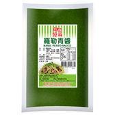 憶霖 羅勒青醬1kg冷凍