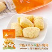 「日本直送美食」[北海道錦豐琳] 夕張哈密瓜奶油糖 ~ 北海道土產探險隊~