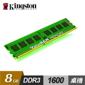 【Kingston 金士頓】DDR3 1600 8G 桌上型記憶體