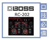 【非凡樂器】BOSS RC-202 Loop Station RC202/循環樂句工作站/公司貨