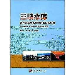 簡體書-十日到貨 R3Y【三峽水庫運行對其生態環境的影響與機制】 9787030514615 科學出版社 作