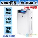 *元元家電館*SHARP夏普日本原裝進口2018新款空氣清淨機 KC-JH70T-W