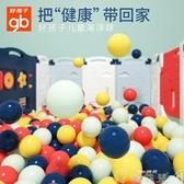 海洋球 好孩子海洋球室內家用嬰兒童玩具球彩色波波球寶寶圍欄厚海洋球池 雙11