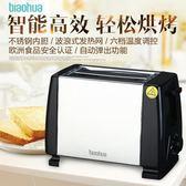 家用全自動多士爐烤面包機不銹鋼吐司機帶烘烤架2 slice toaster igo全館免運