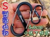 【JIS】A316 小號 鋁合金S型登山扣 8字扣 鑰匙環 鑰匙圈 S掛勾 掛鈎 勾環 置物扣 露營掛勾 單顆價