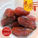 【譽展蜜餞】椰棗/250g/100元...
