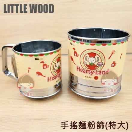 【日本Little Wood】Hearty Land 不鏽鋼手搖麵粉篩/手動攪粉器 125*135(特大) ~日本製✿桃子寶貝✿