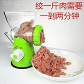 大號手動絞肉機家用灌香腸手搖絞菜攪碎肉料理機灌腸機臘腸機「交換禮物」